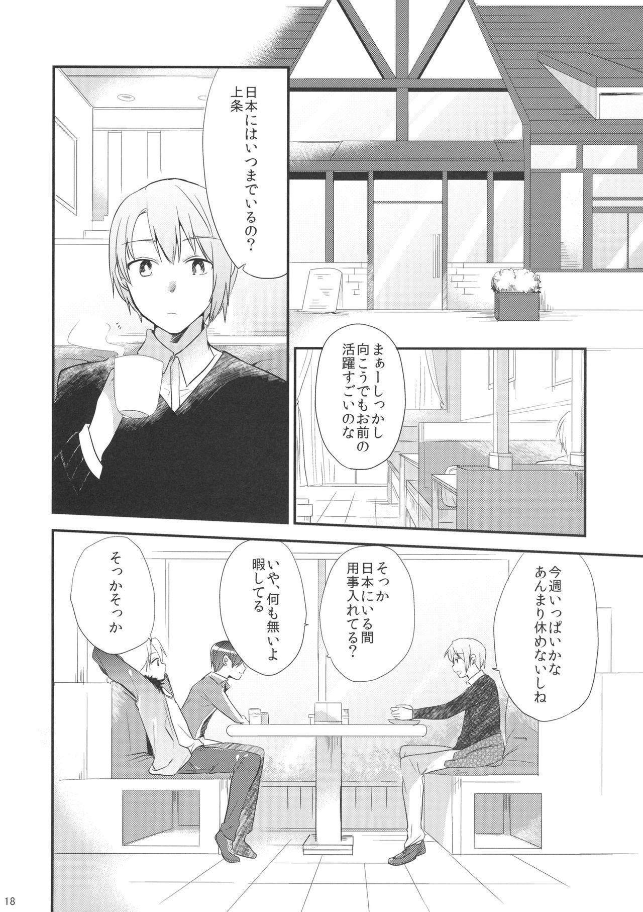 if Kanzenban 16