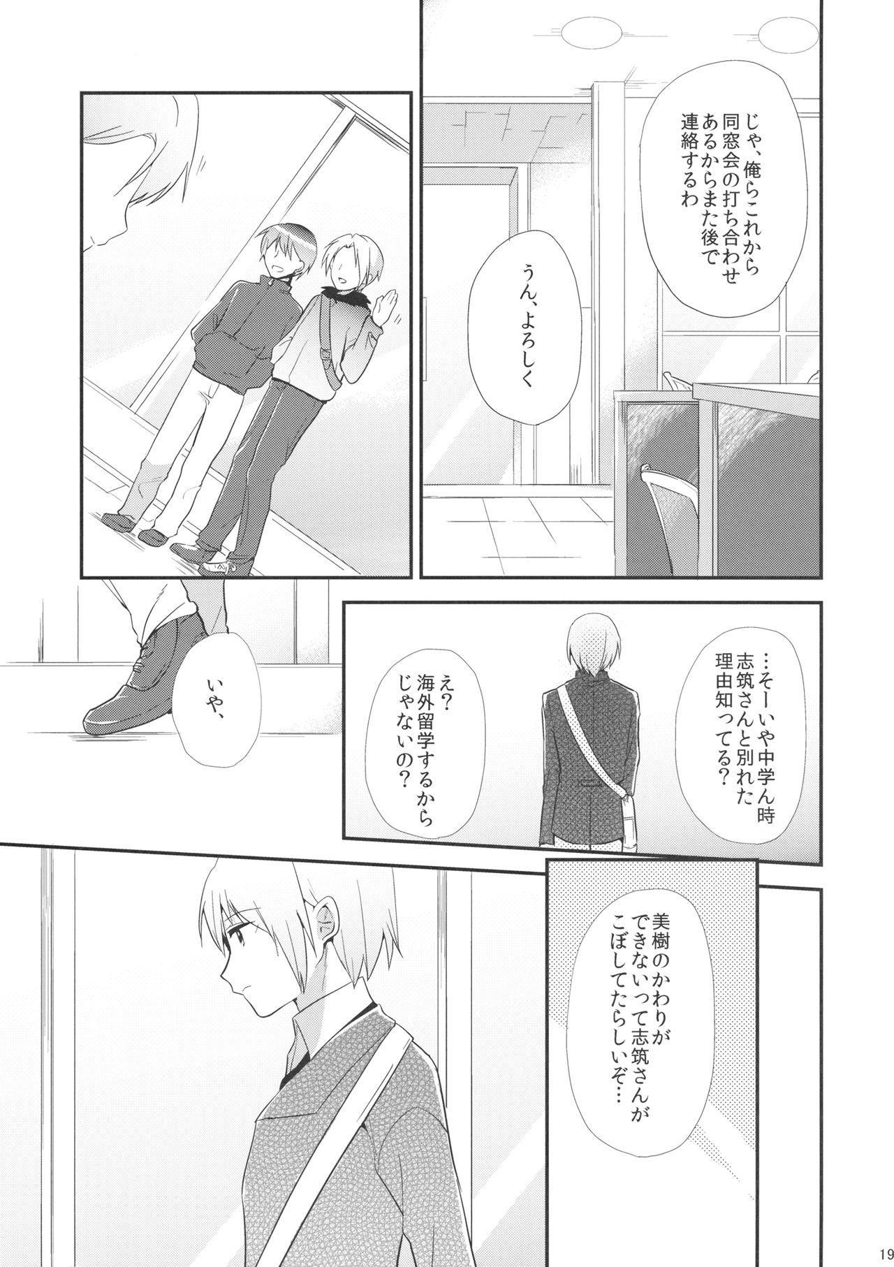 if Kanzenban 17