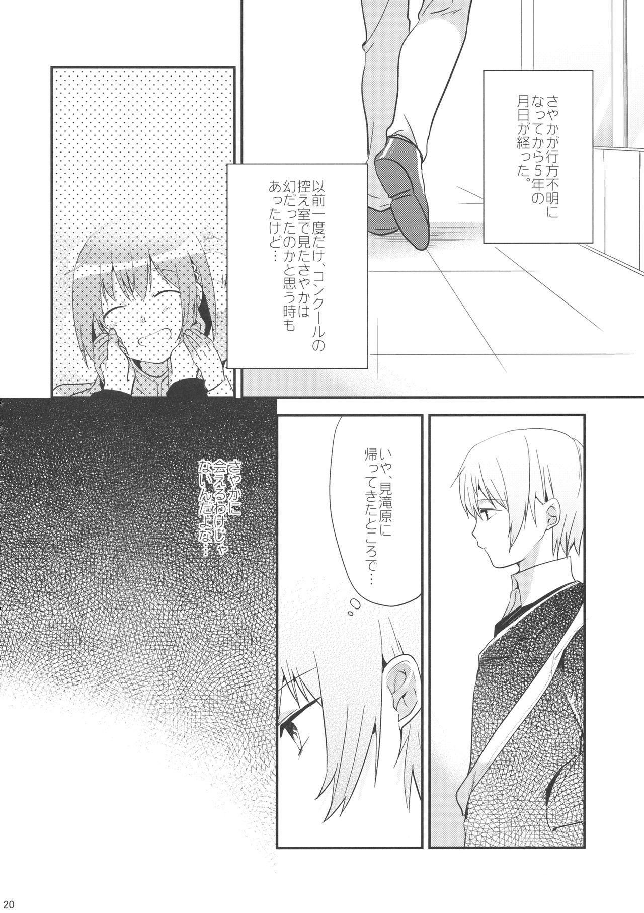 if Kanzenban 18