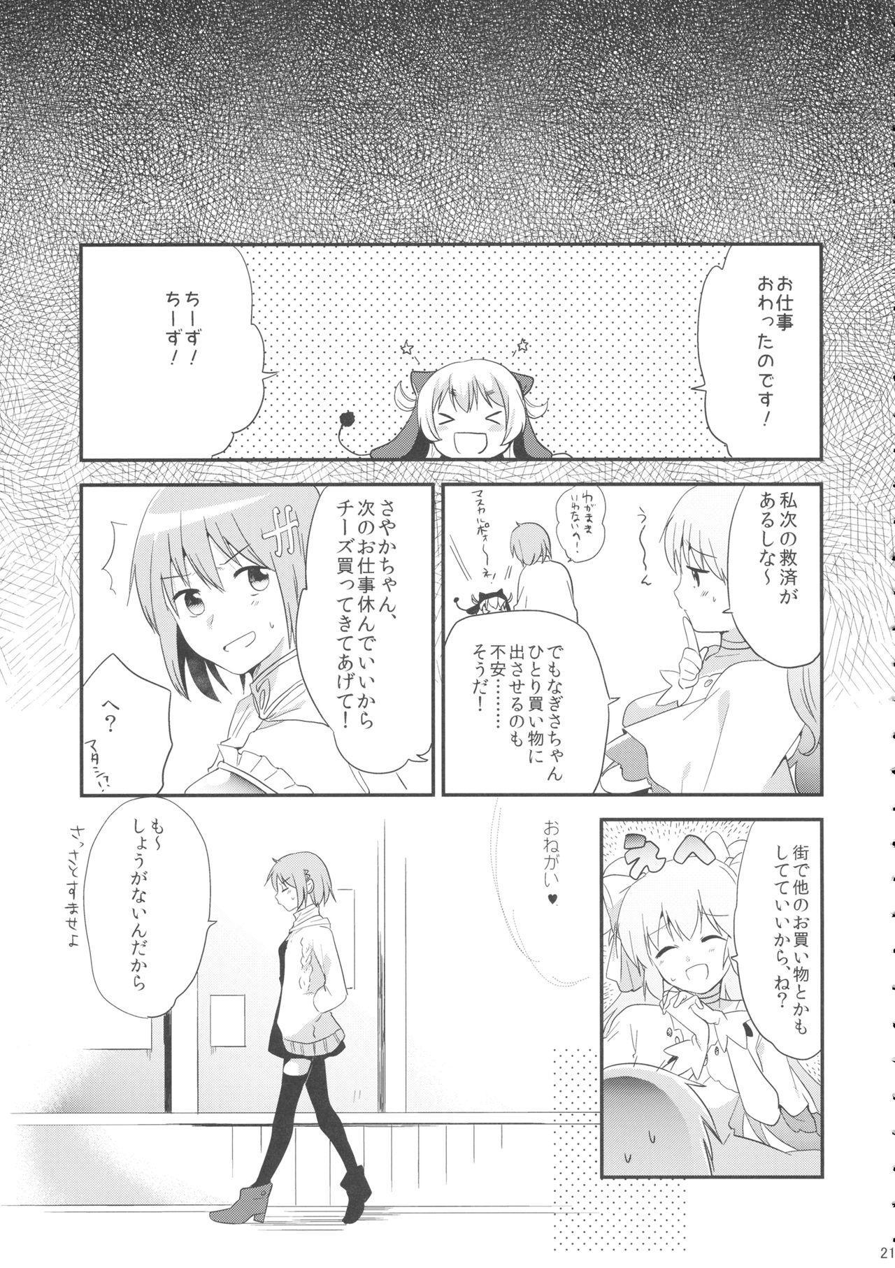 if Kanzenban 19
