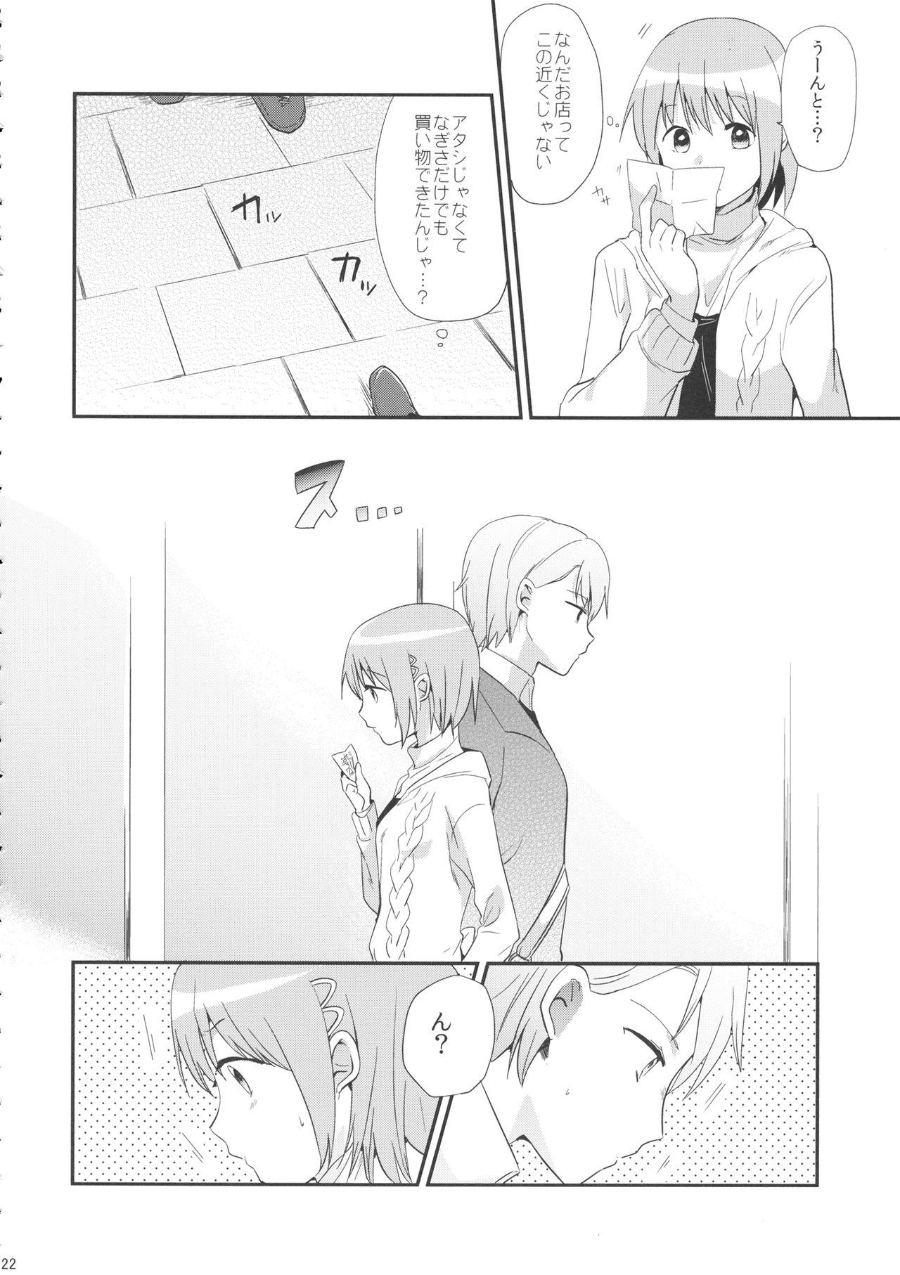 if Kanzenban 20