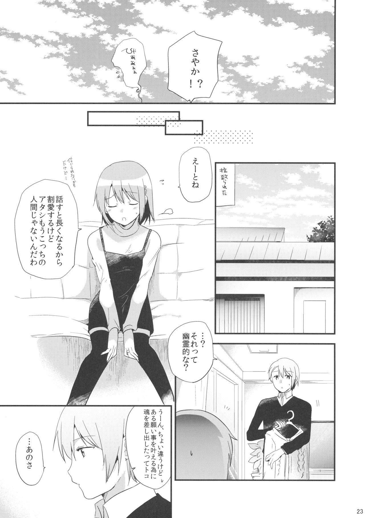 if Kanzenban 21