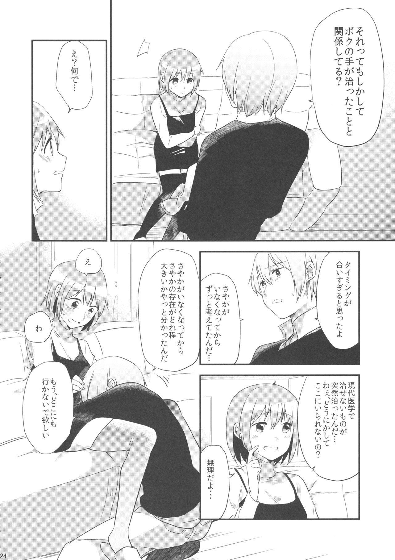 if Kanzenban 22
