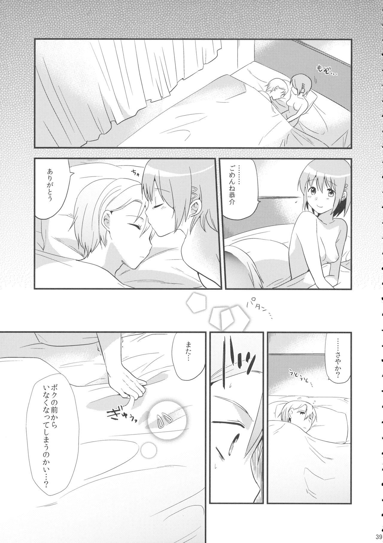 if Kanzenban 37