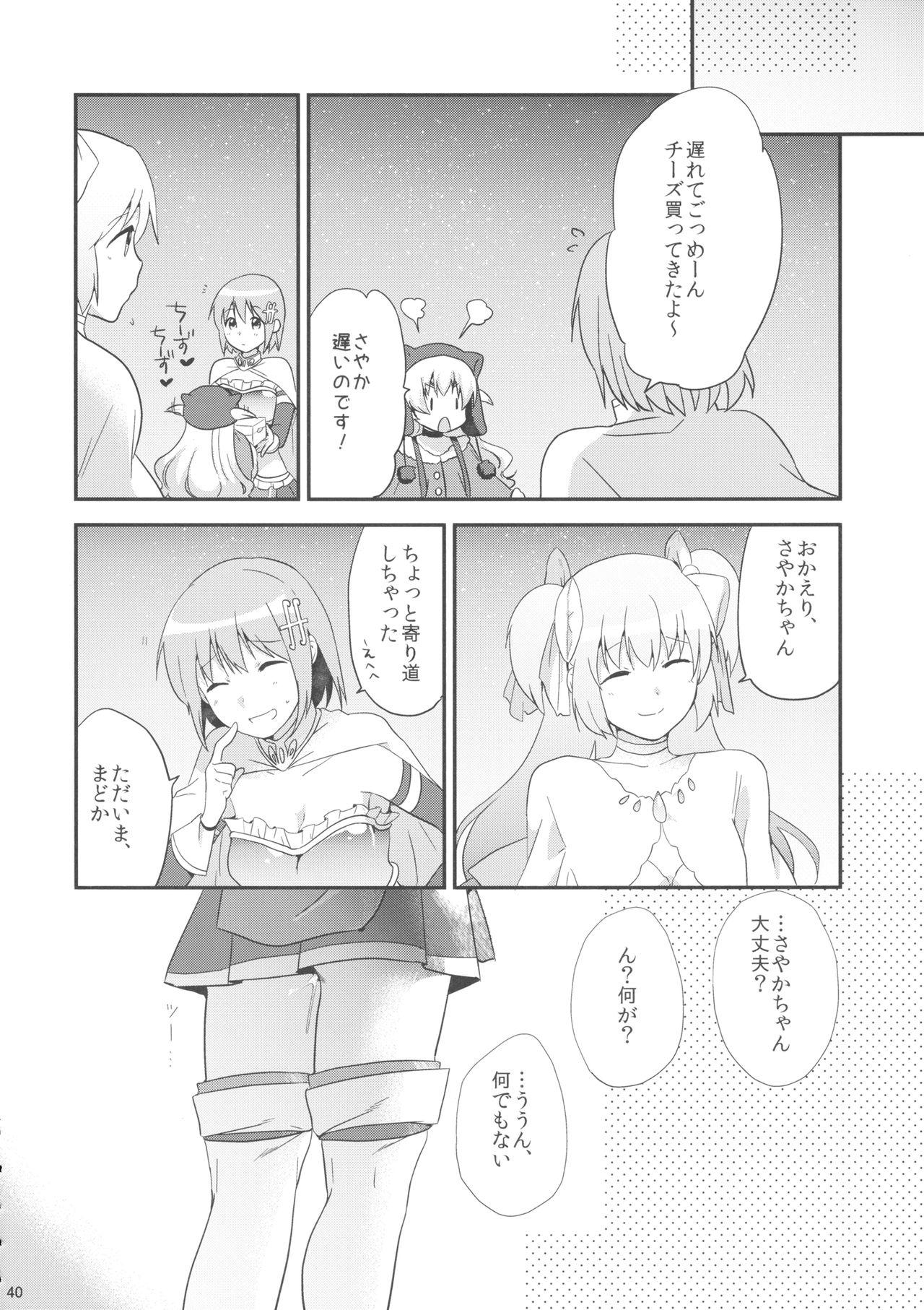 if Kanzenban 38