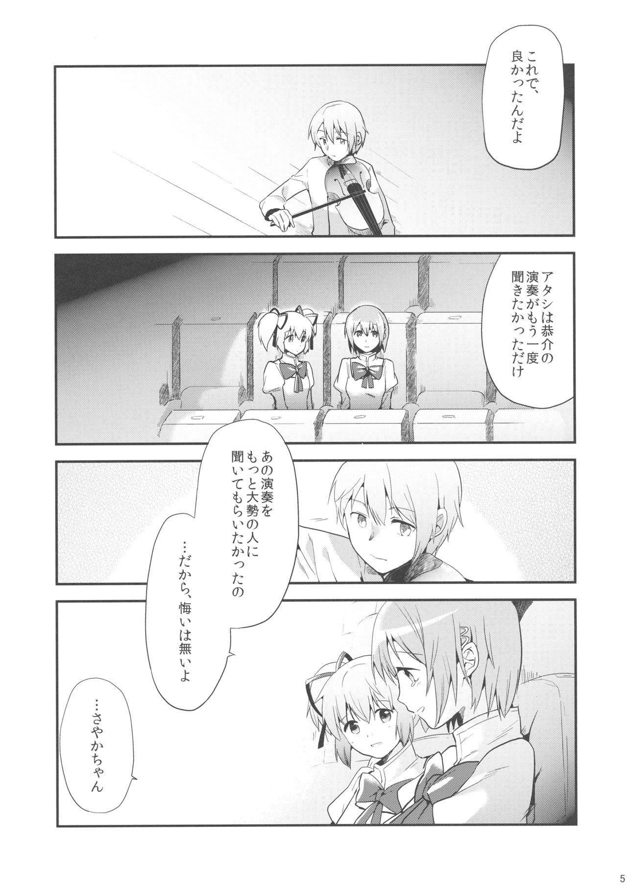 if Kanzenban 3