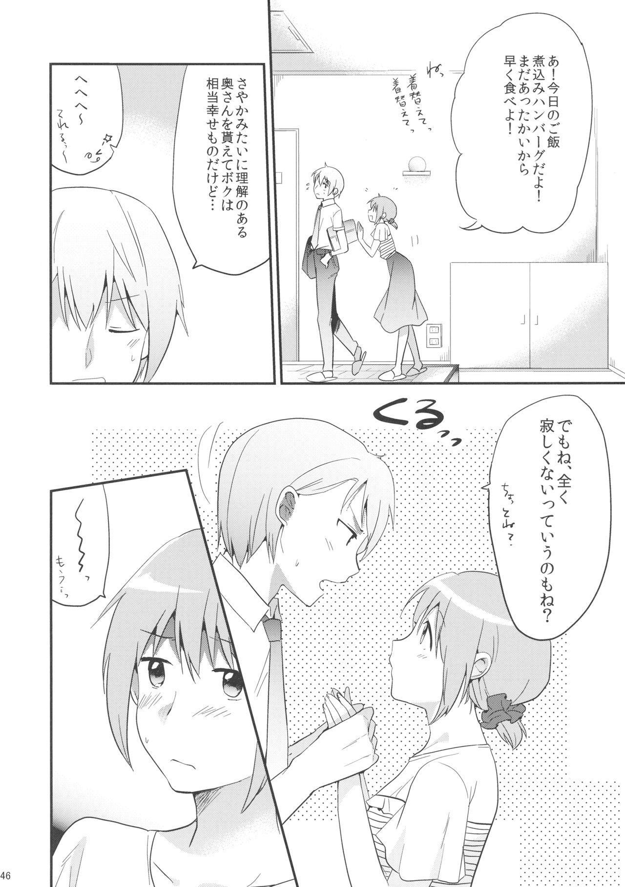 if Kanzenban 44