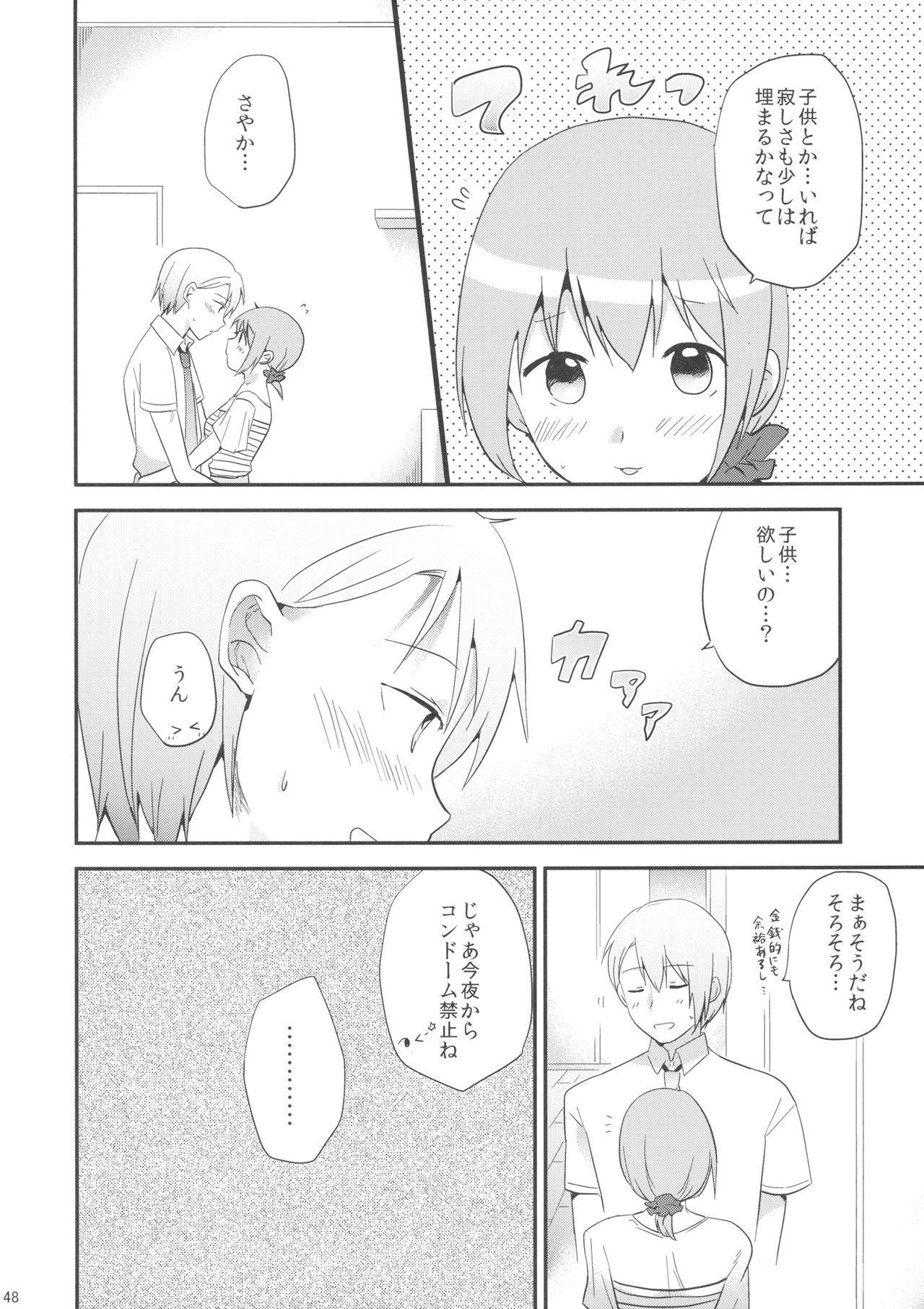if Kanzenban 46