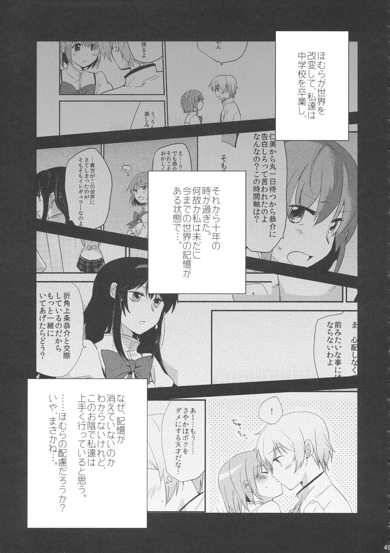 if Kanzenban 47