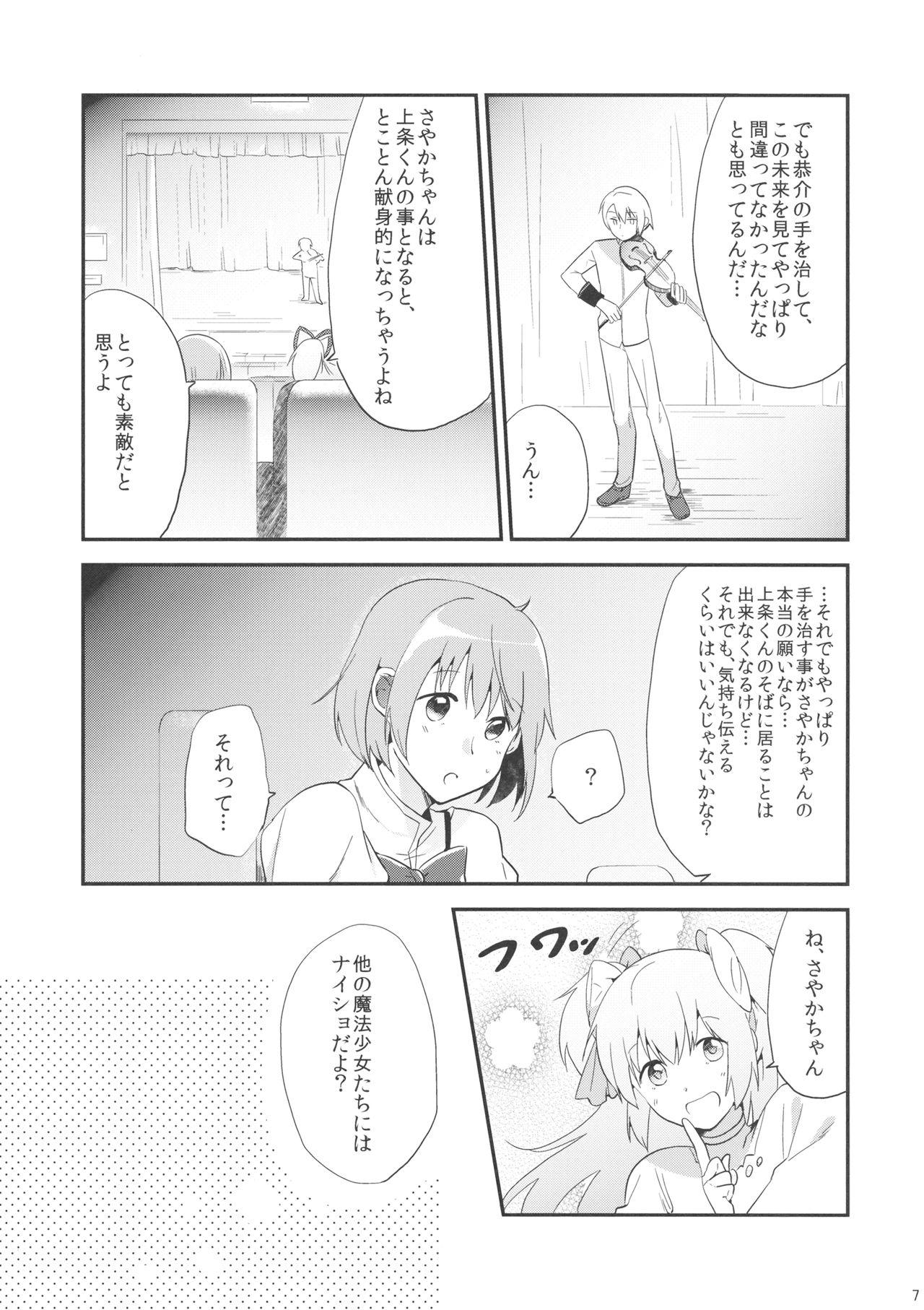 if Kanzenban 5