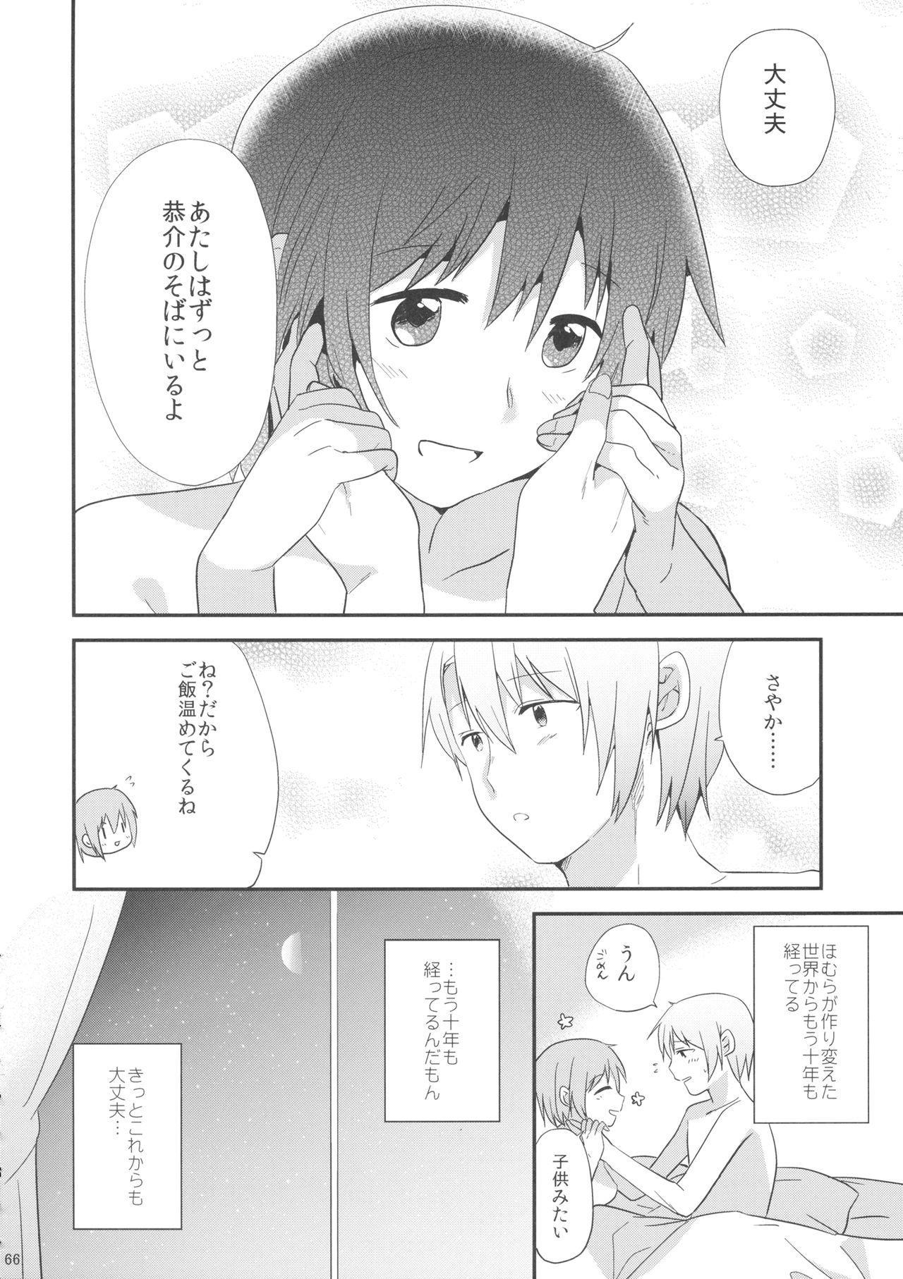 if Kanzenban 64