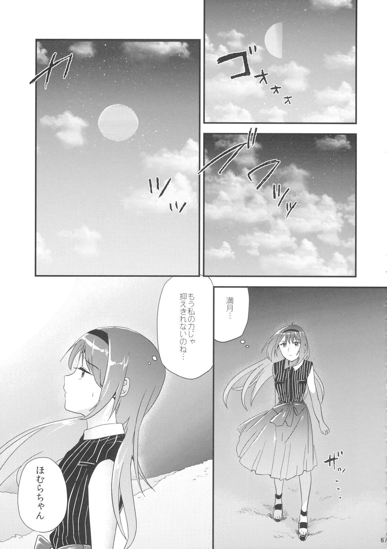 if Kanzenban 65