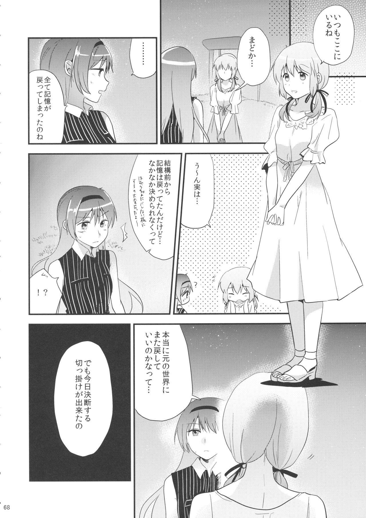 if Kanzenban 66
