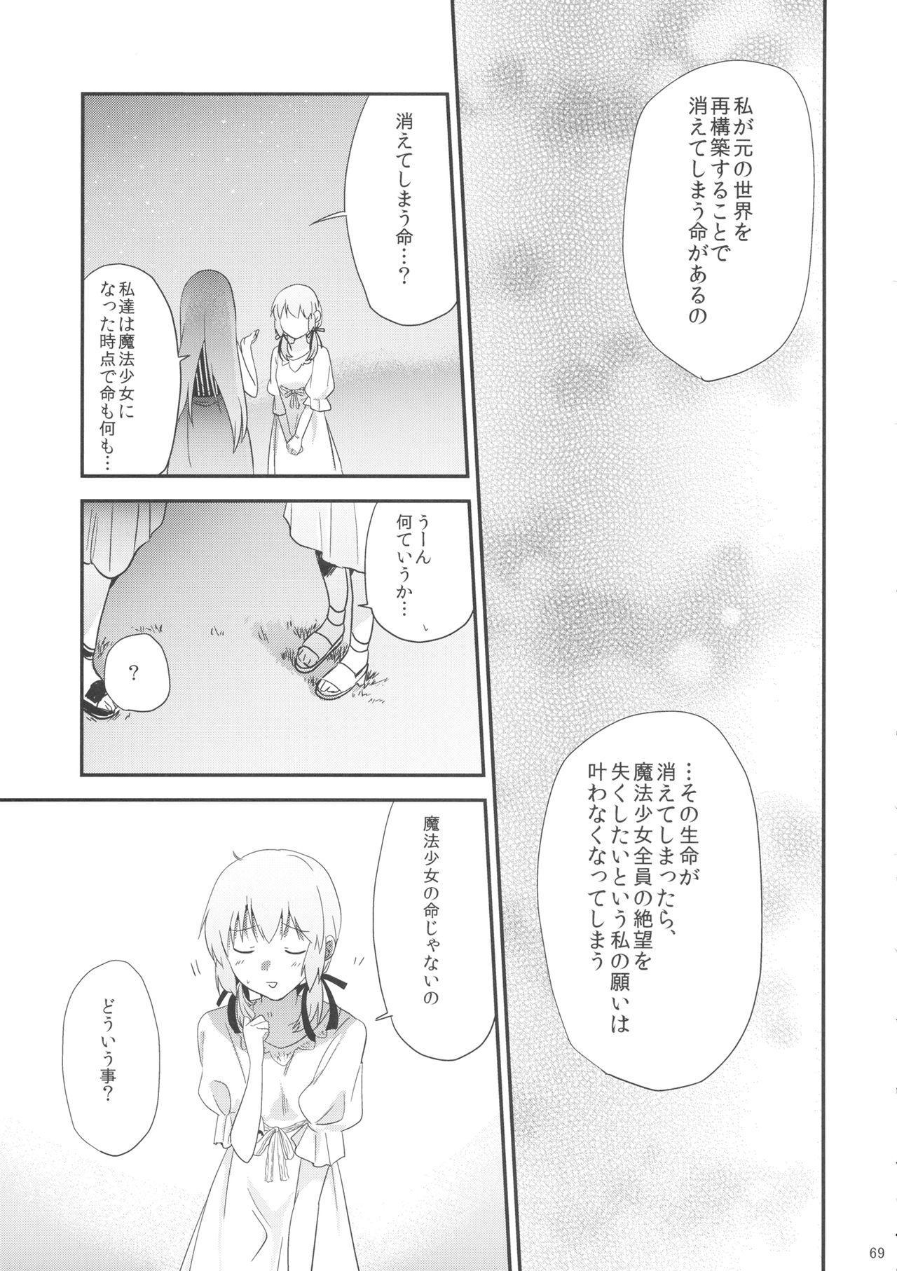 if Kanzenban 67