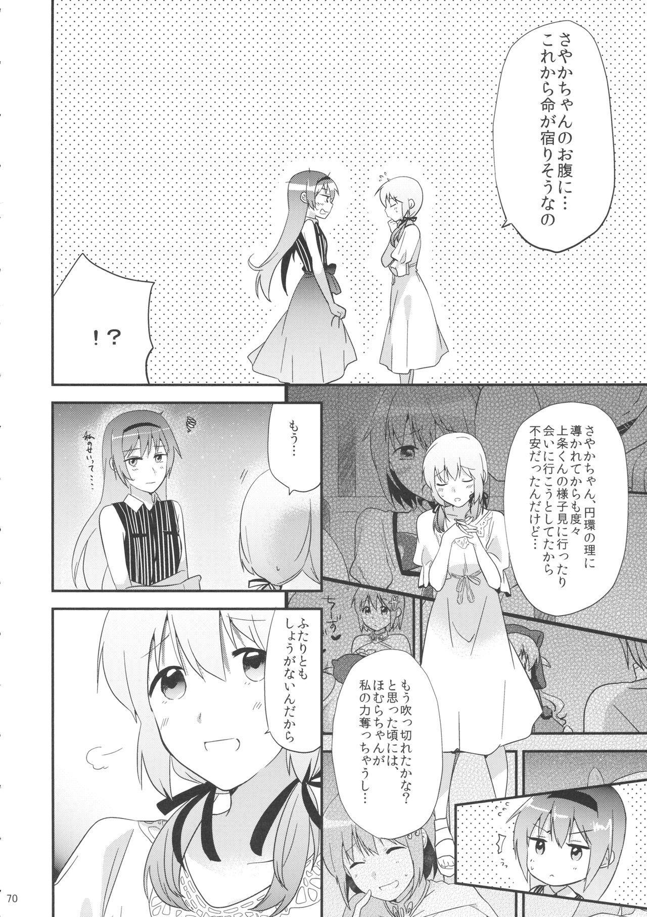 if Kanzenban 68