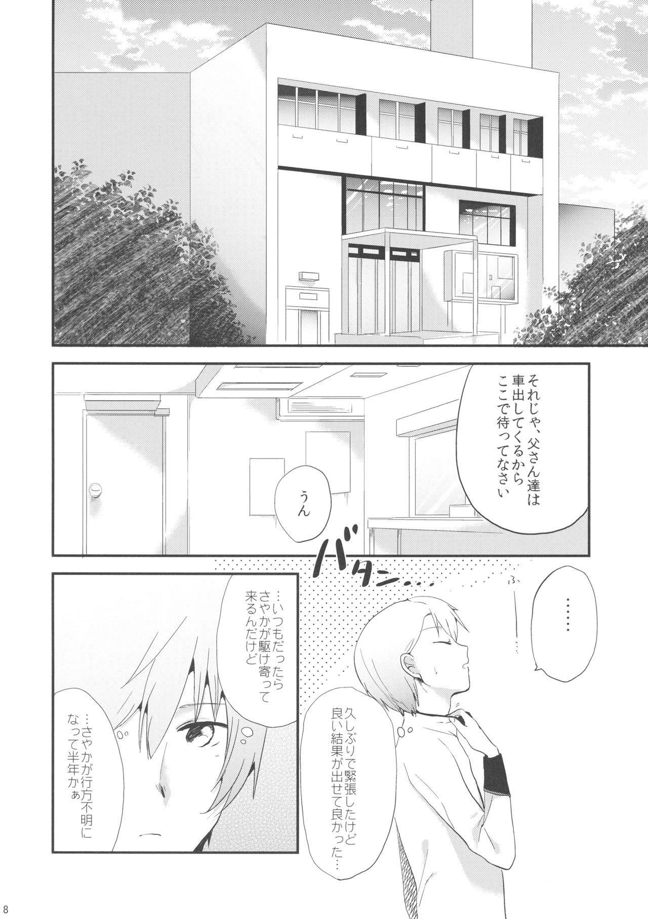 if Kanzenban 6