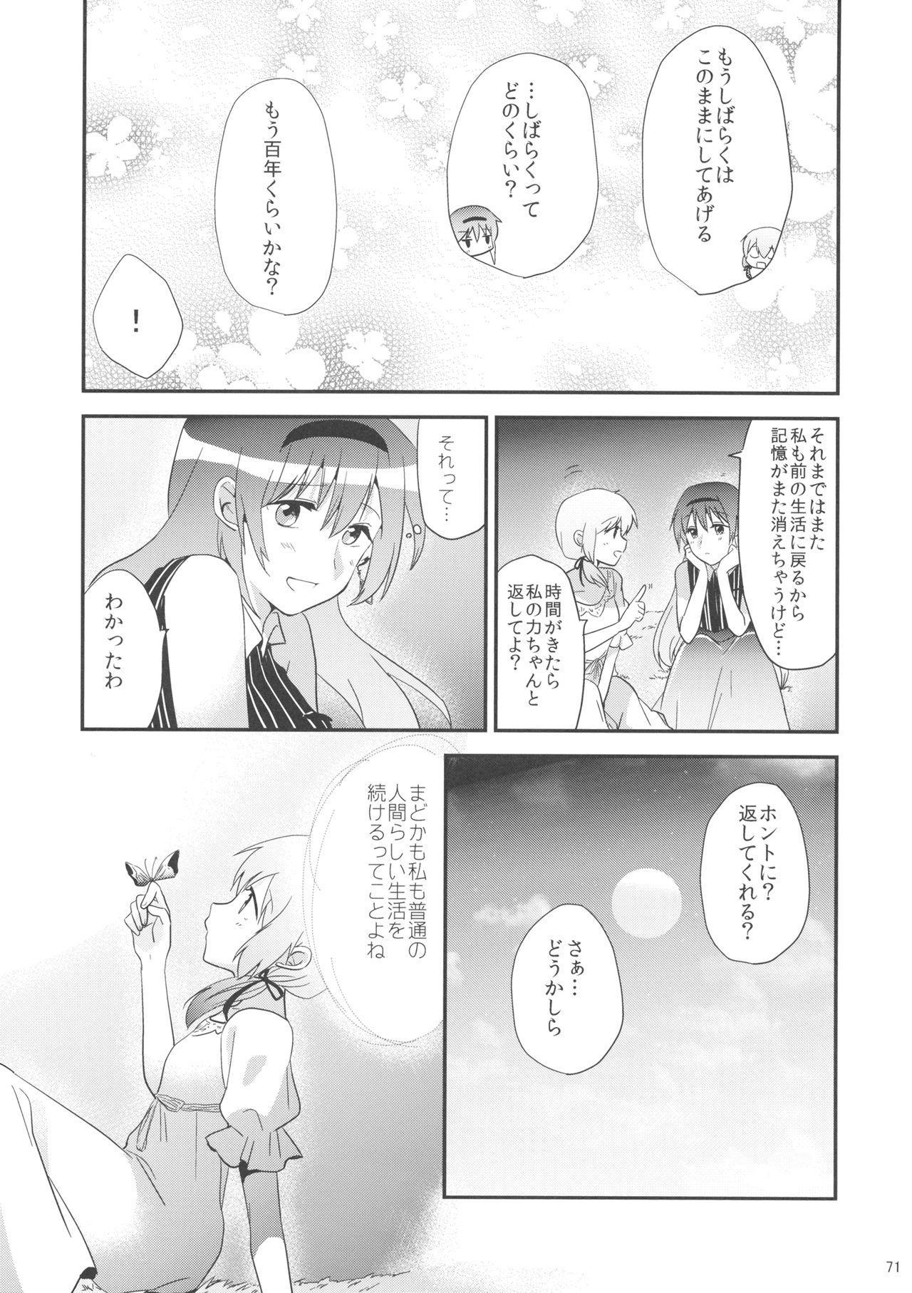 if Kanzenban 69