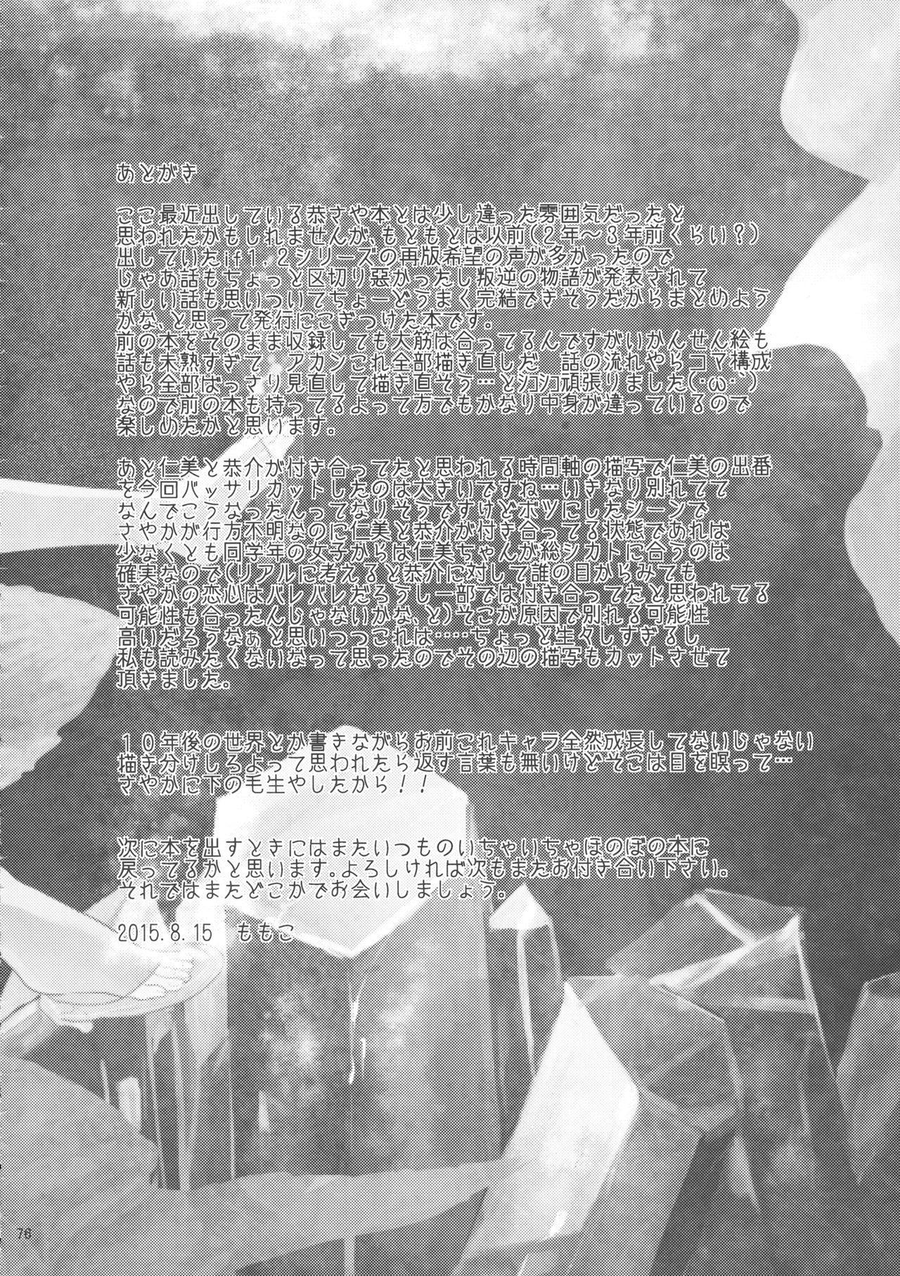 if Kanzenban 74