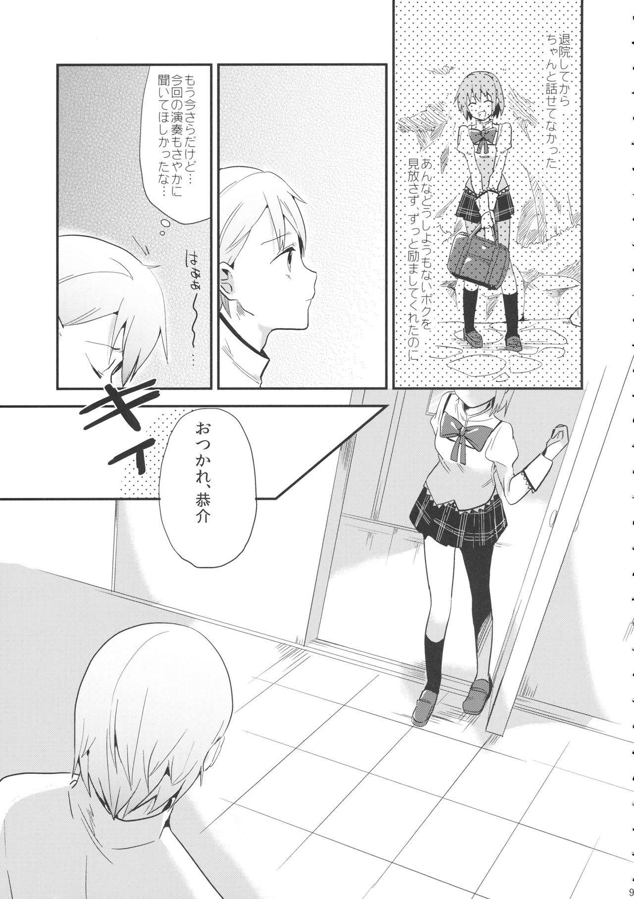 if Kanzenban 7