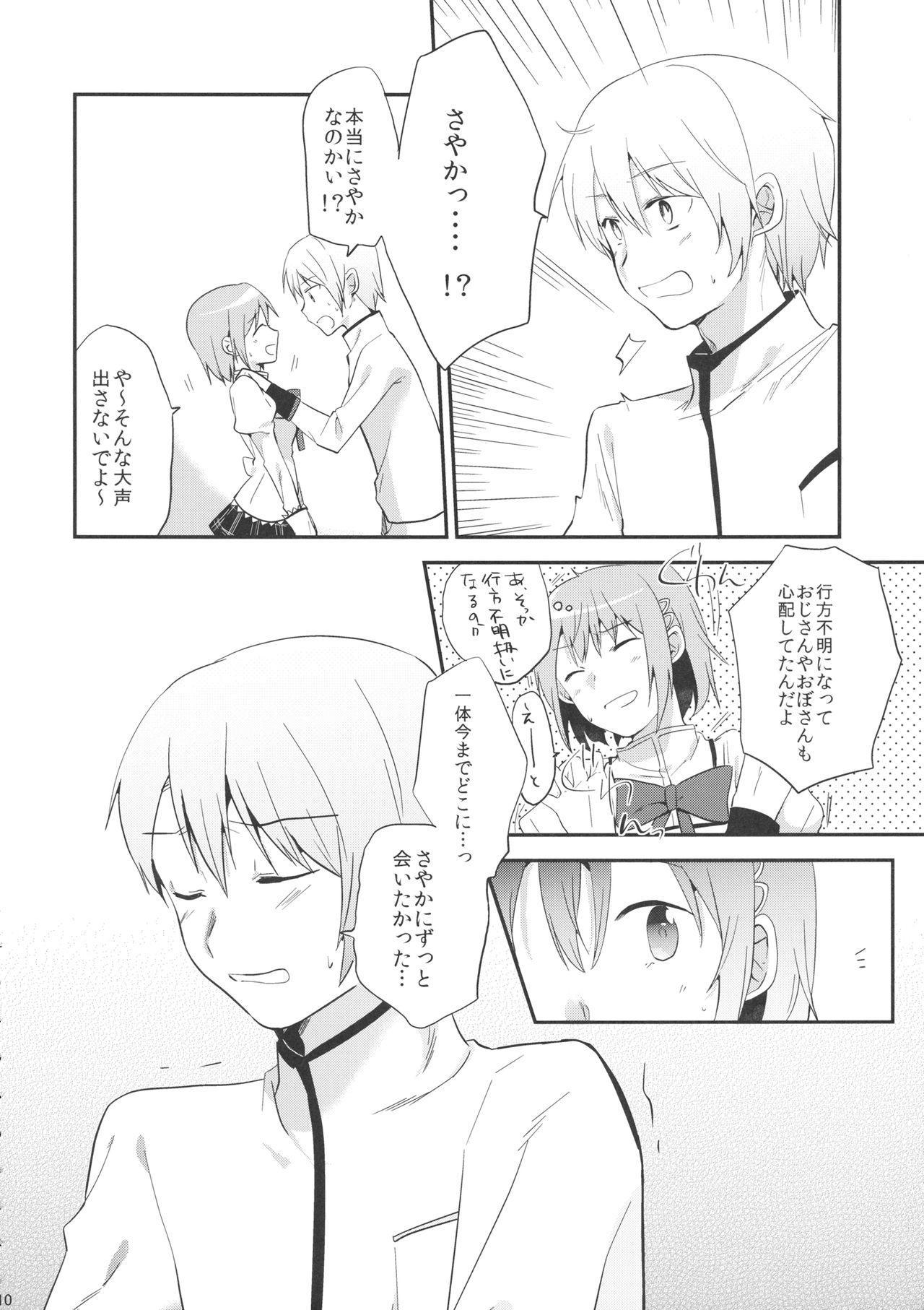 if Kanzenban 8