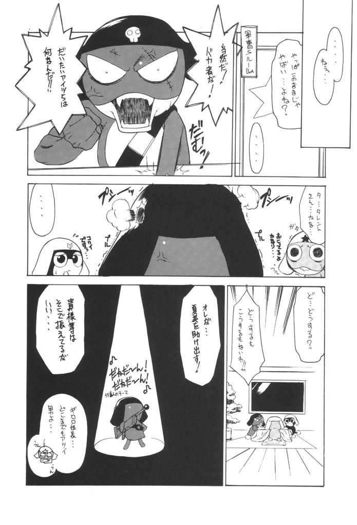 Keroro na Seikatsu 2 11