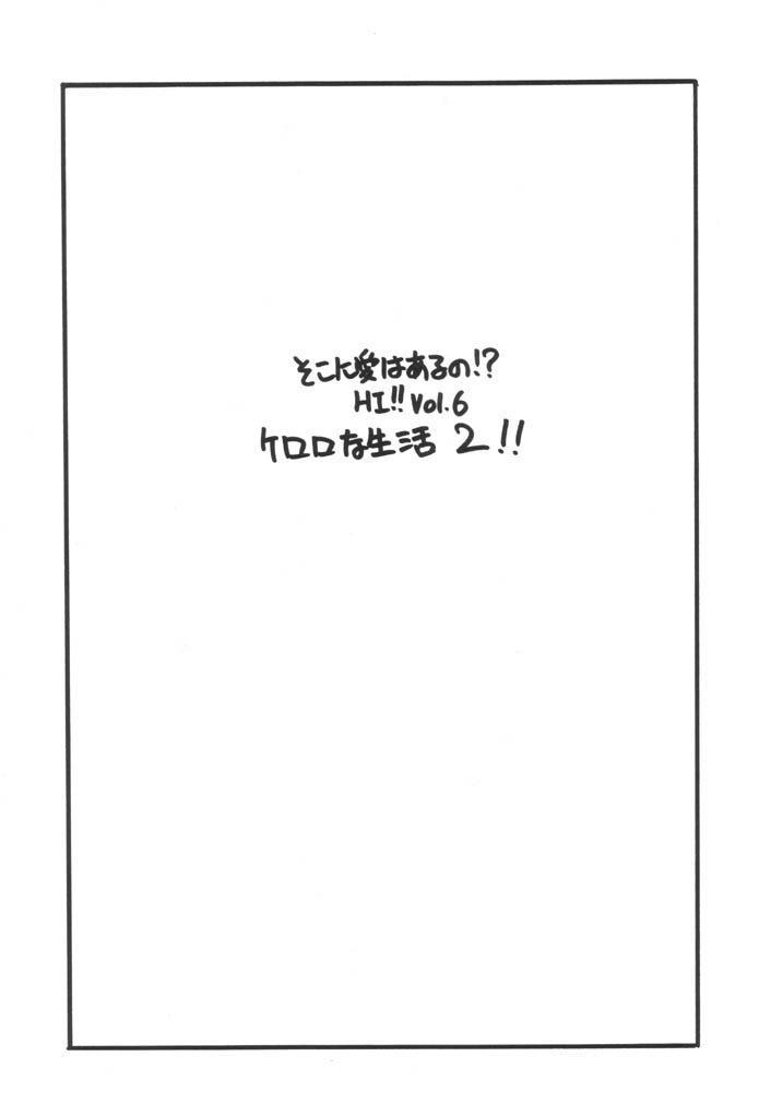 Keroro na Seikatsu 2 1