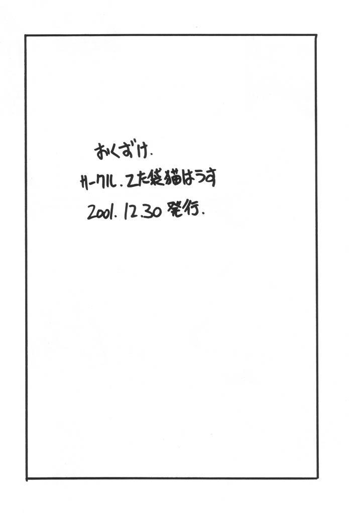 Keroro na Seikatsu 2 21