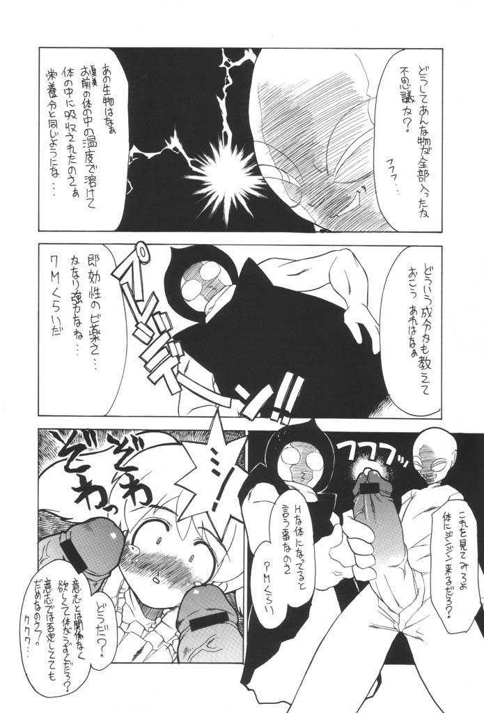 Keroro na Seikatsu 2 5