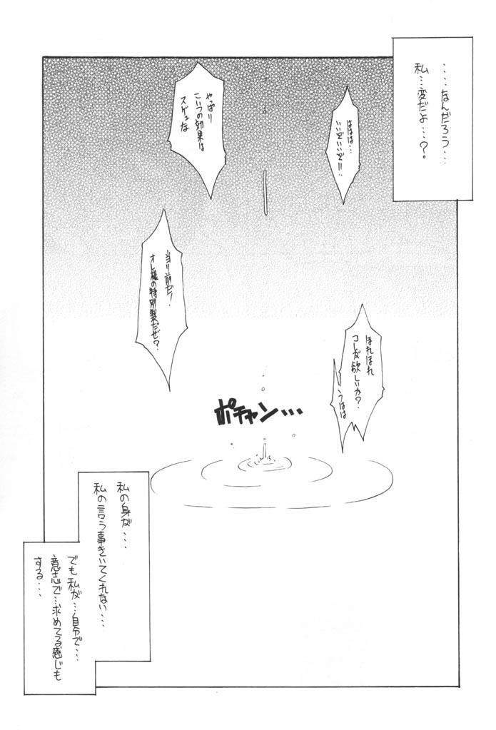 Keroro na Seikatsu 2 6