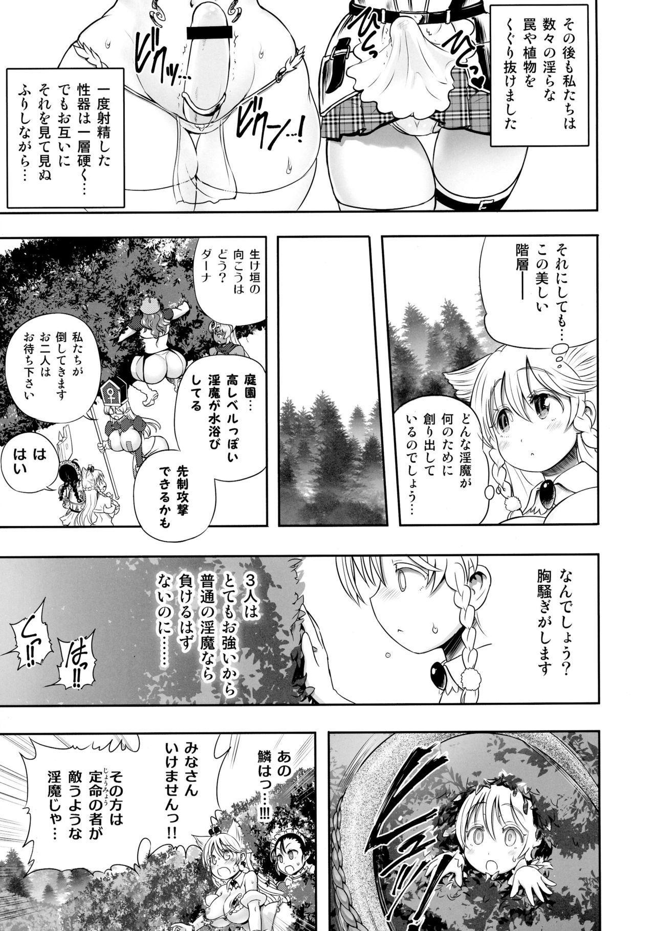 Meikyuu Oujo to 3-nin no Mama: NatsuComi Kaijou Shousasshitsuki Set 10