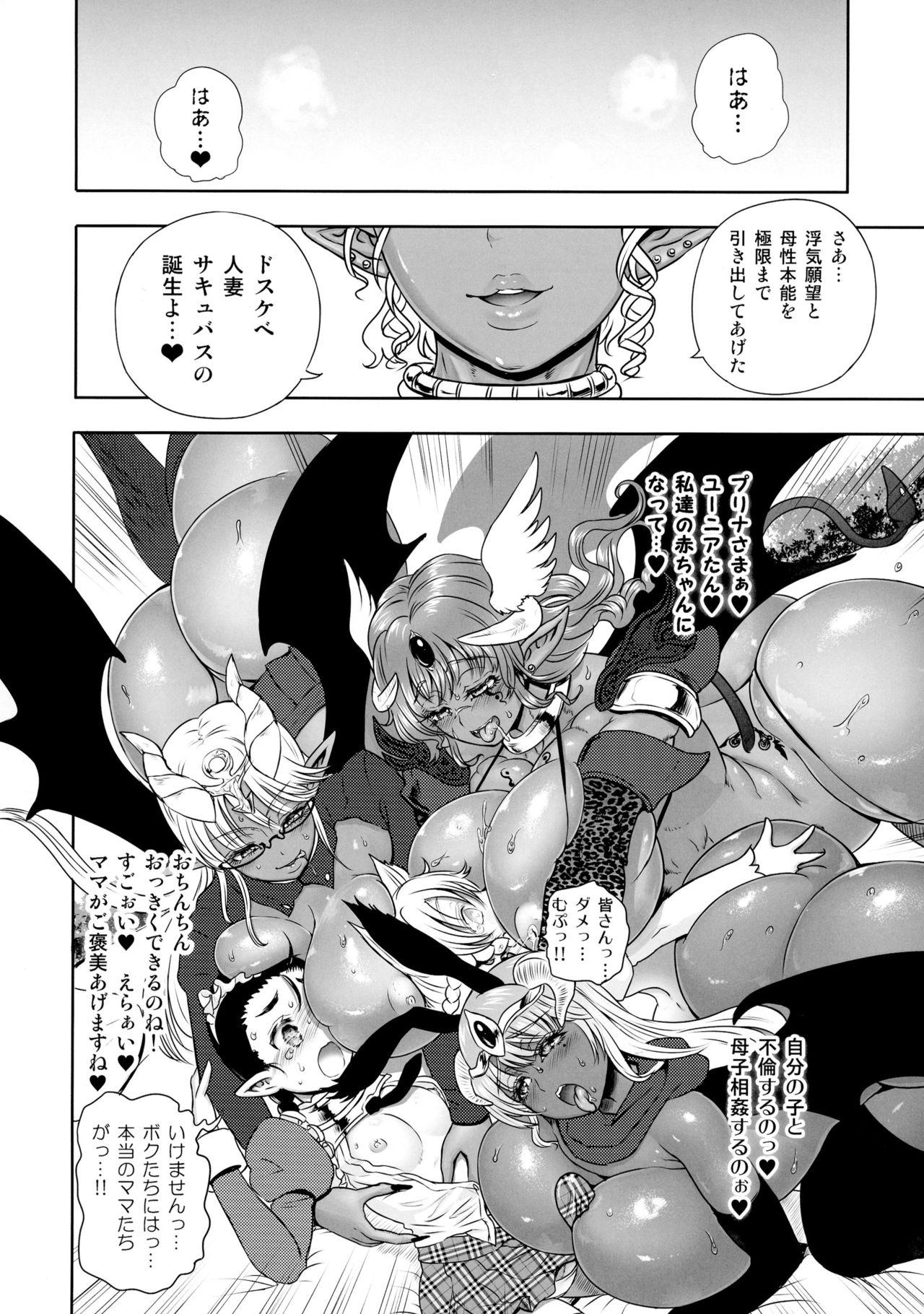 Meikyuu Oujo to 3-nin no Mama: NatsuComi Kaijou Shousasshitsuki Set 13