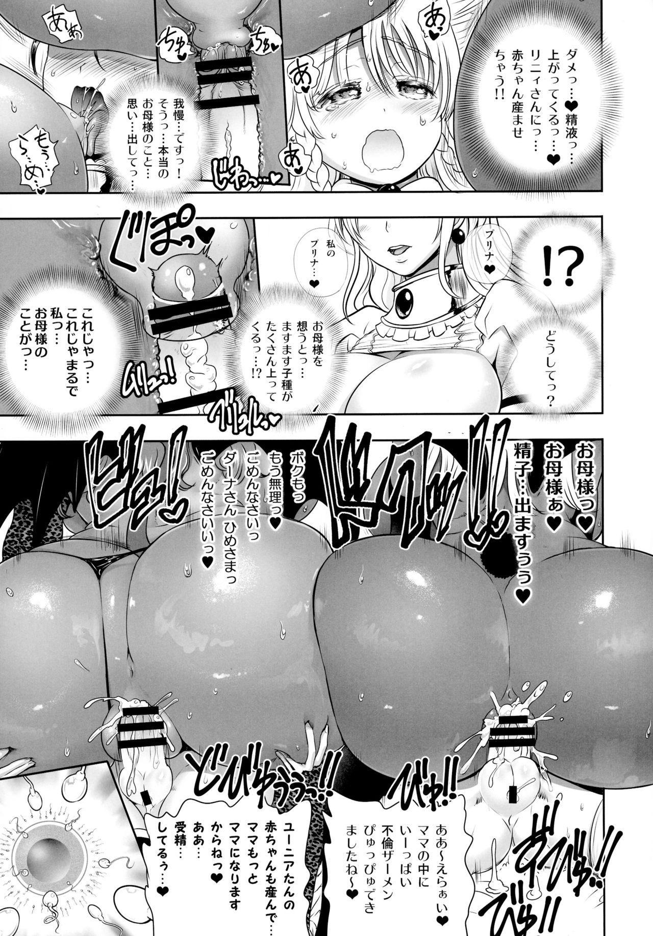 Meikyuu Oujo to 3-nin no Mama: NatsuComi Kaijou Shousasshitsuki Set 16