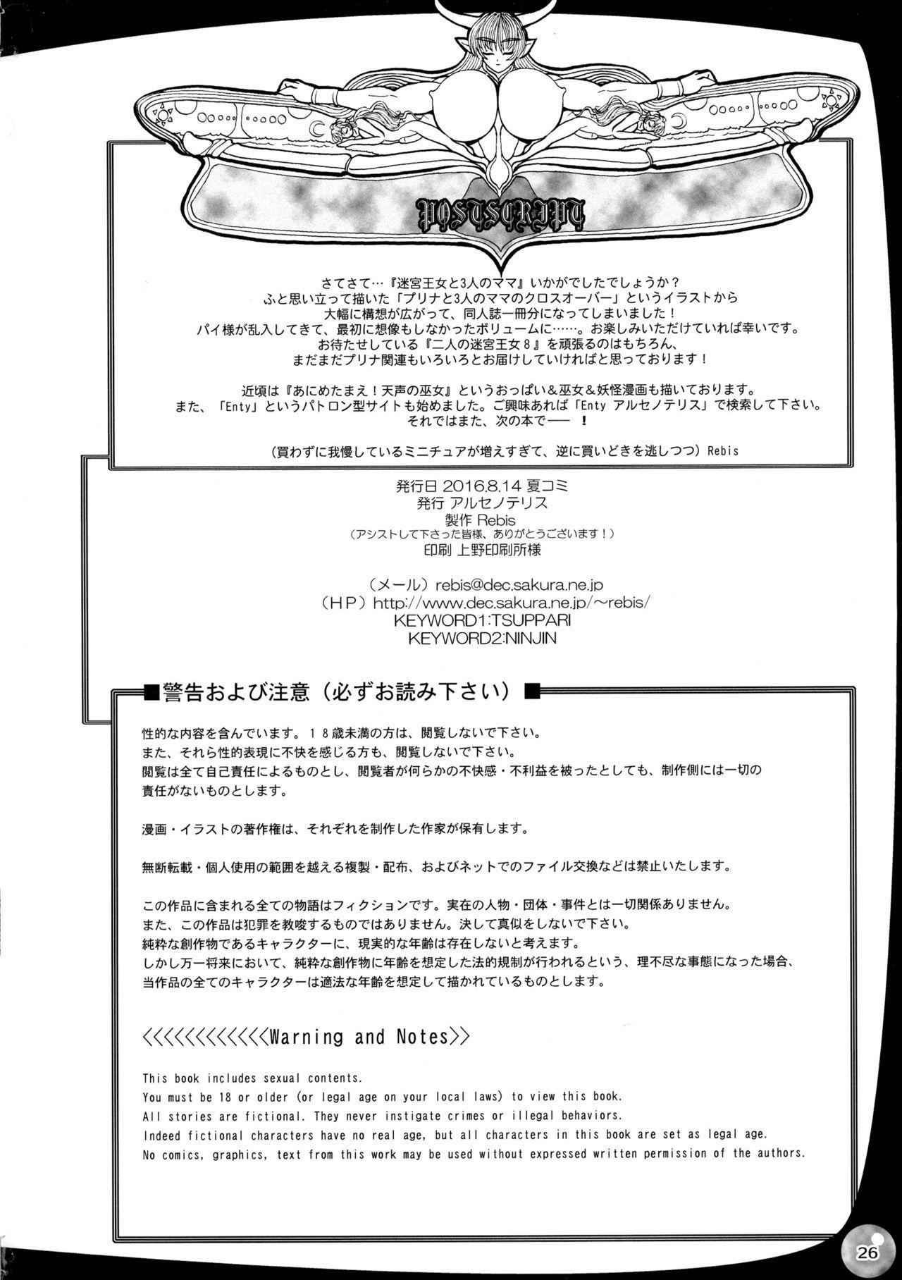 Meikyuu Oujo to 3-nin no Mama: NatsuComi Kaijou Shousasshitsuki Set 26