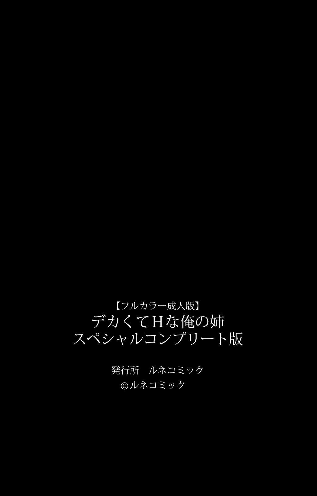Dekakute Ecchi na Ore no Ane - Special Complete Han 120