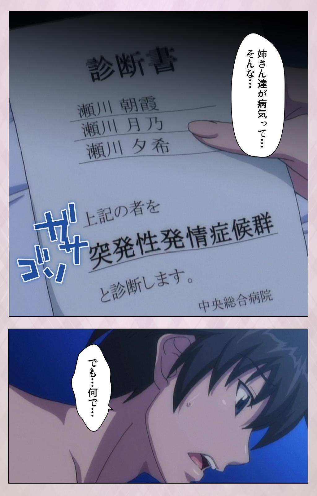 Dekakute Ecchi na Ore no Ane - Special Complete Han 19