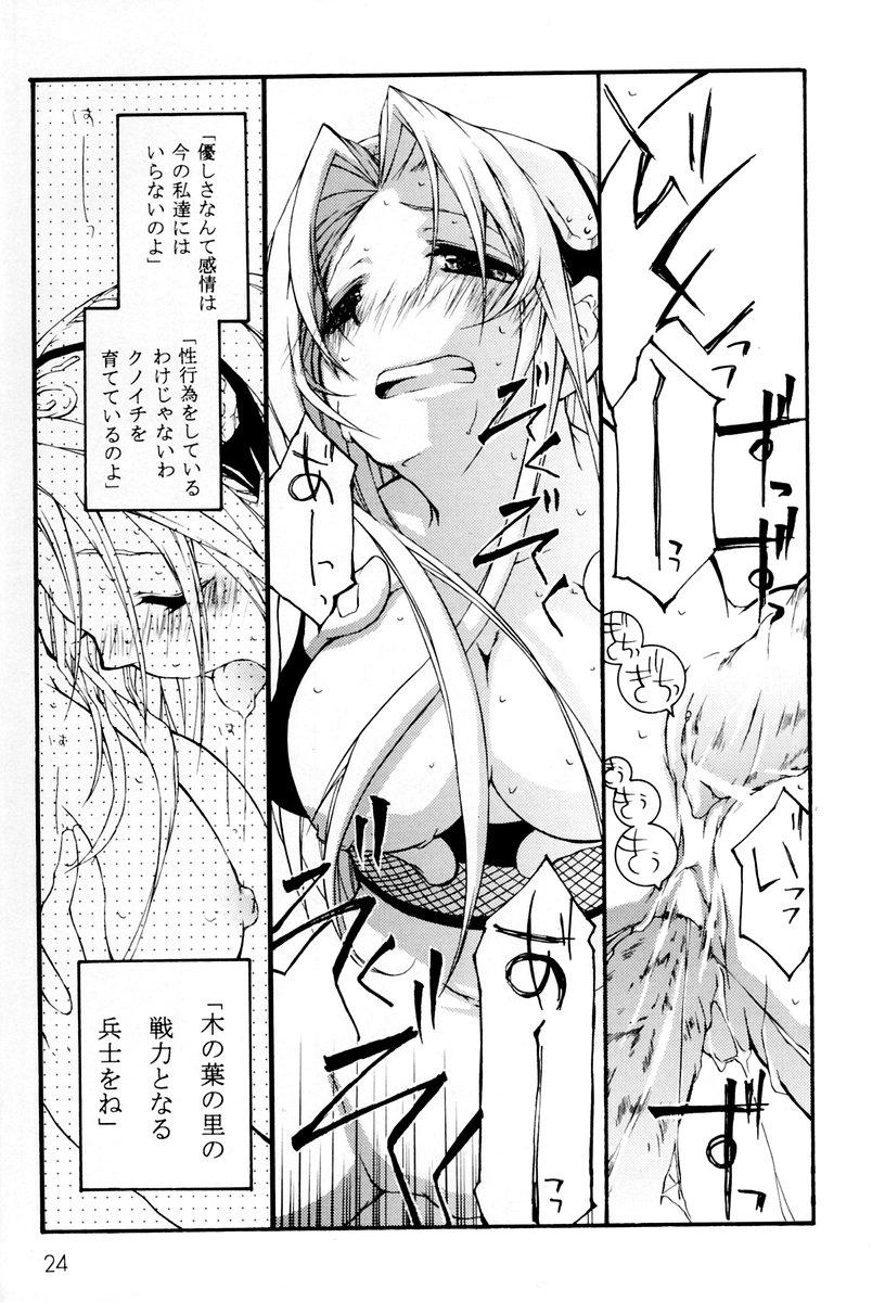 Kunoichi no Kyouiku 22