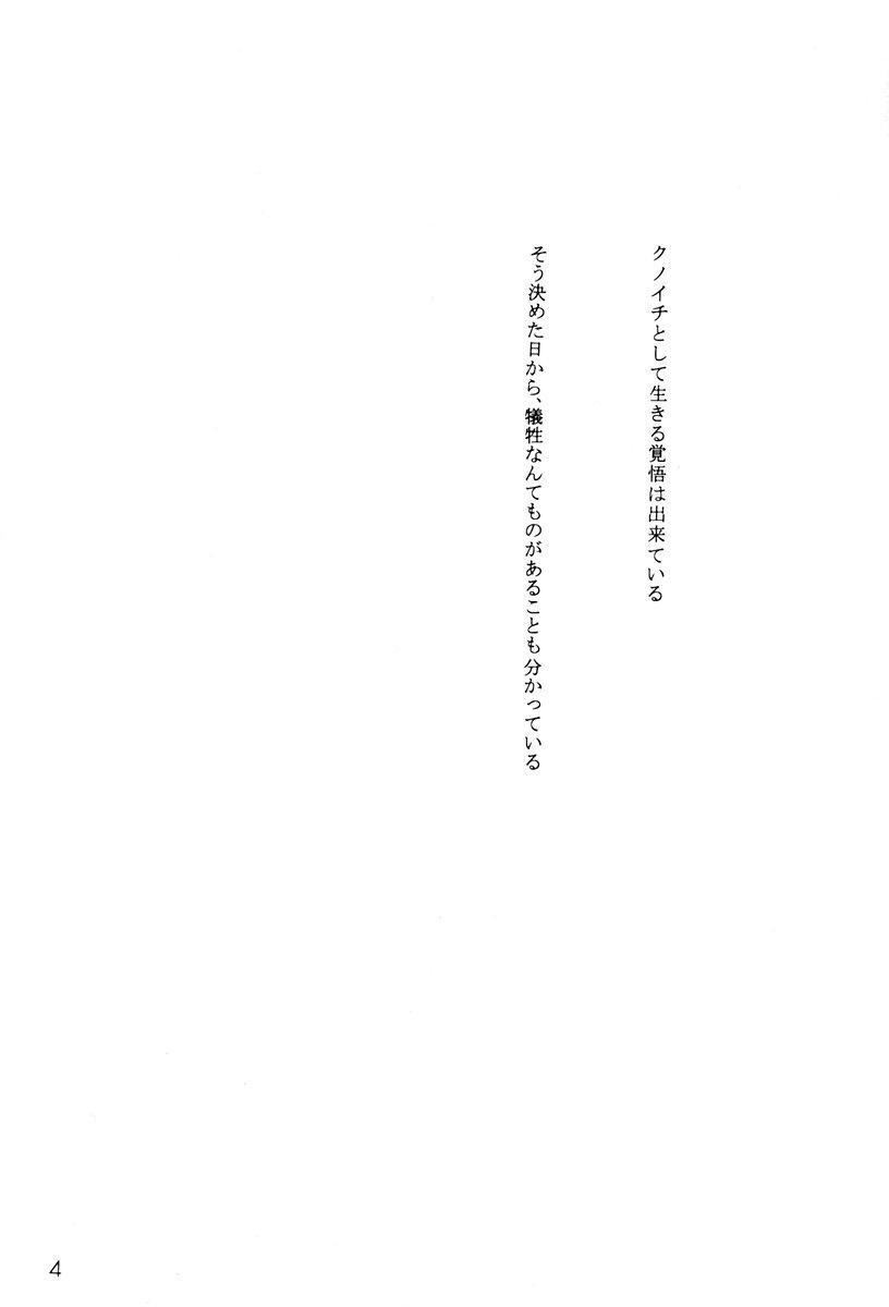 Kunoichi no Kyouiku 2