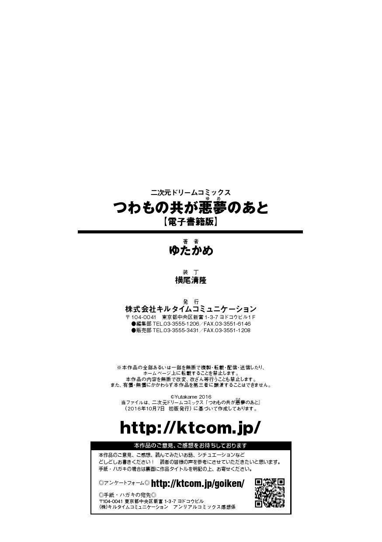 Tsuwamonodomo ga Yume no Ato 187