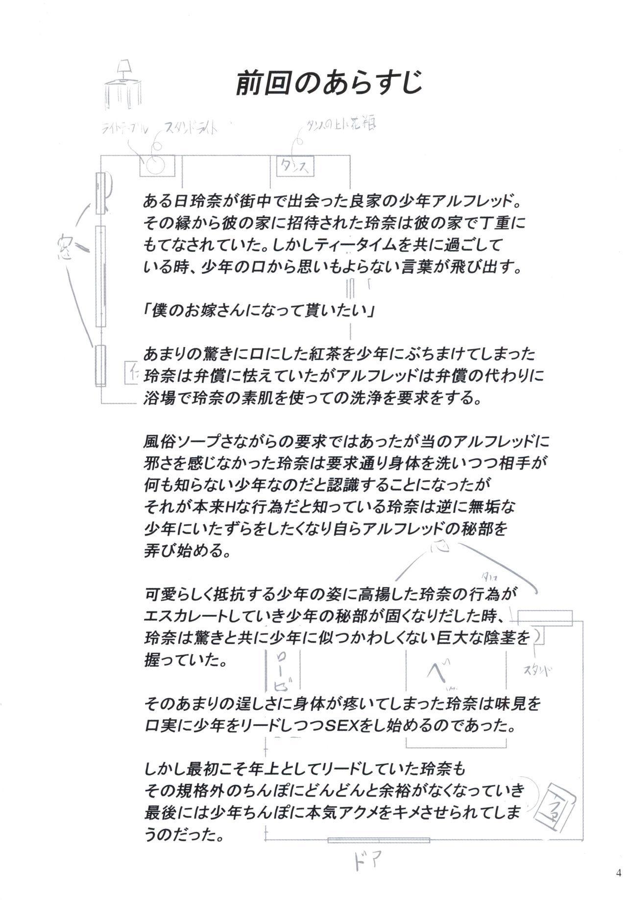 Gal Shota Cinderella 2 2