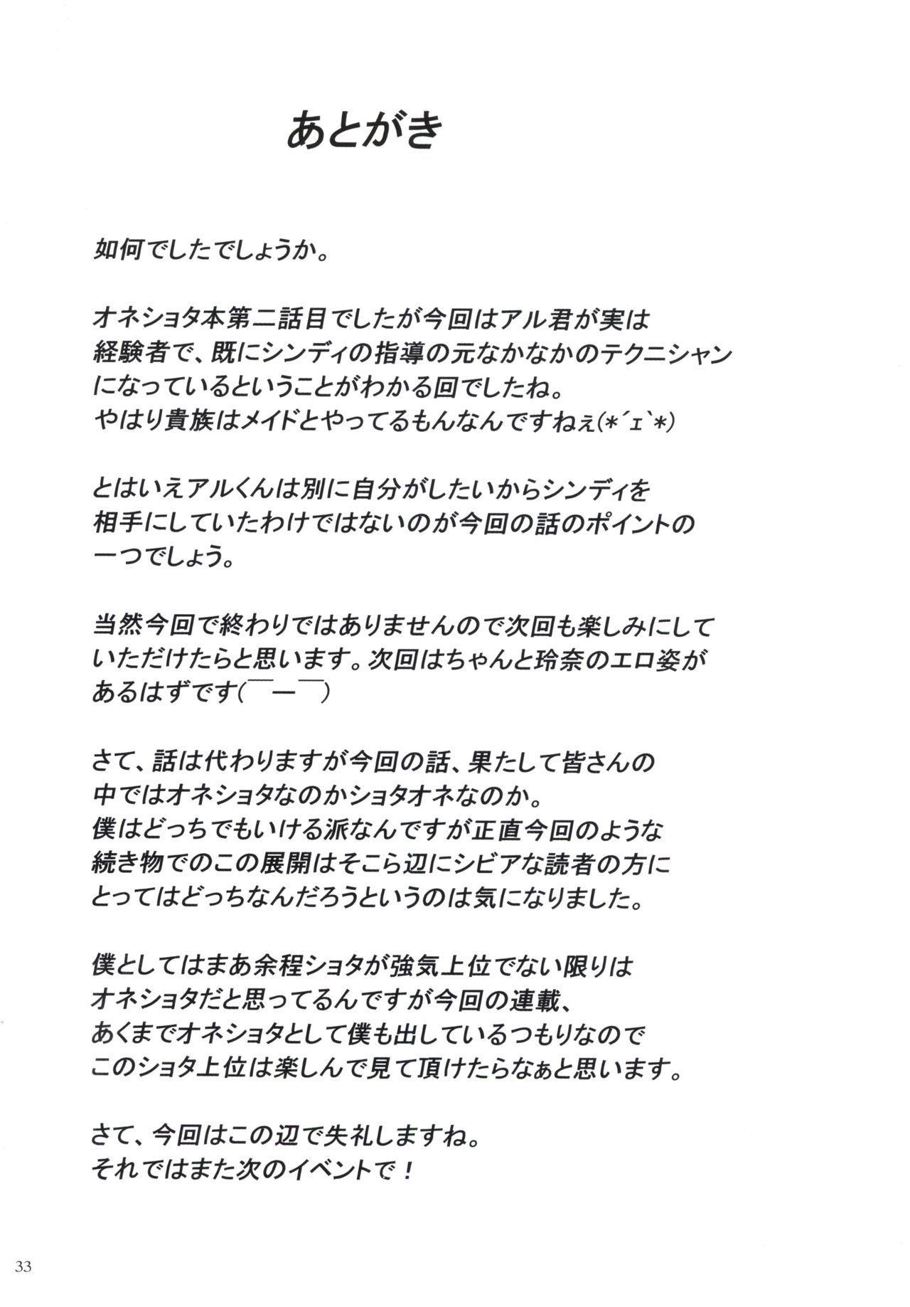 Gal Shota Cinderella 2 31