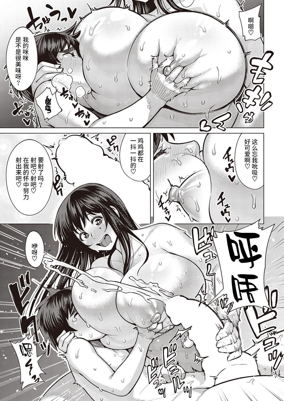 恋のマザーフッド 10