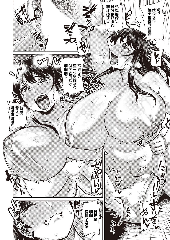 恋のマザーフッド 15