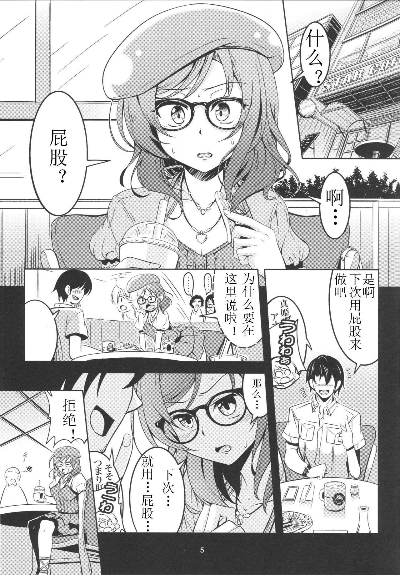Hime Shiri -Maki Hip!! Koi Hime Love Maki! 2.0 5
