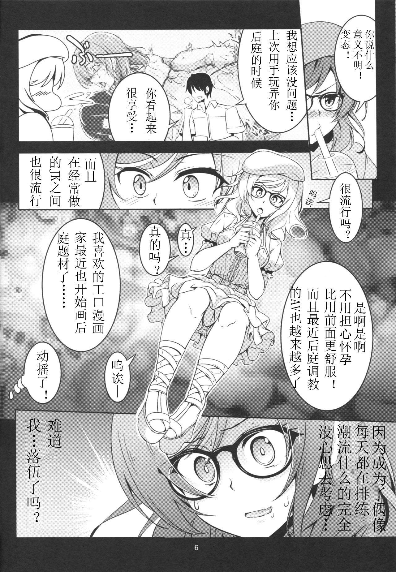 Hime Shiri -Maki Hip!! Koi Hime Love Maki! 2.0 6