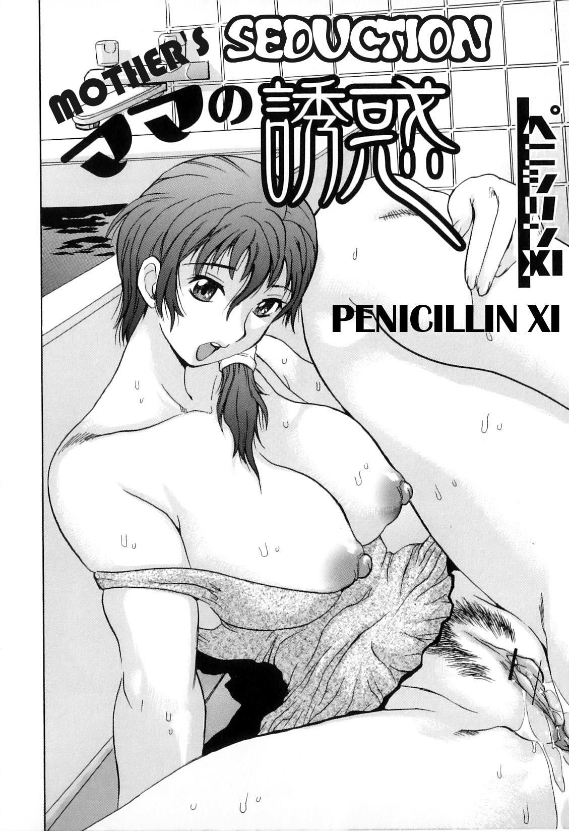 Mama no Yuuwaku   Mother's Seduction 1