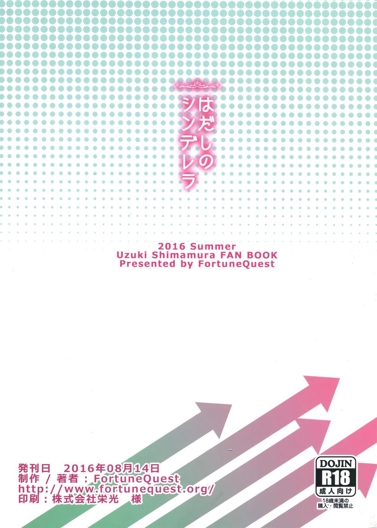 Hadashi no Cinderella - Barefoot Cinderella 24