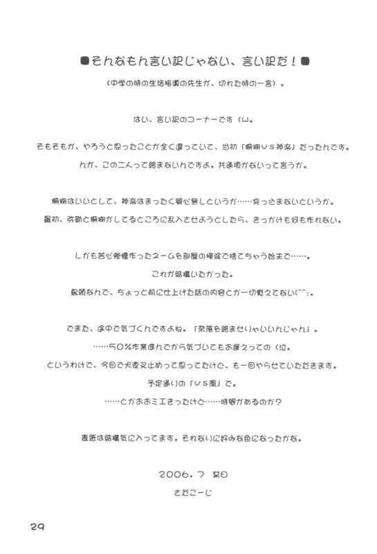 Miroku Sango + 1 27