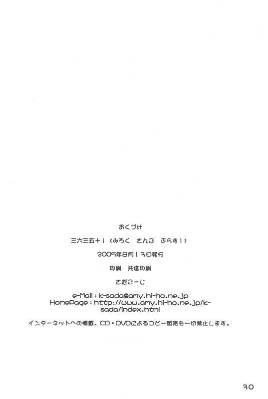 Miroku Sango + 1 28
