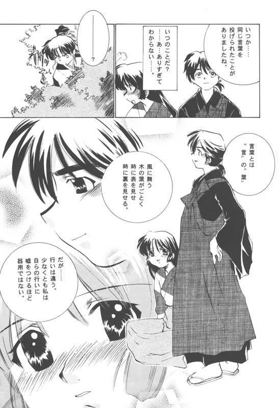 Miroku Sango + 1 5
