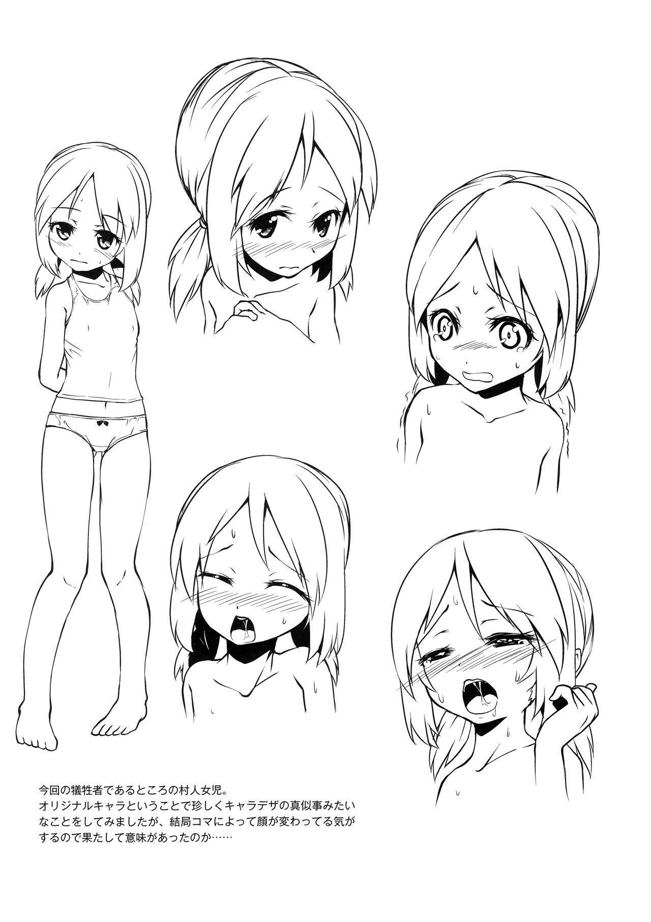 Aru Hi Mori no Naka Flan-chan ni Deatta. 18